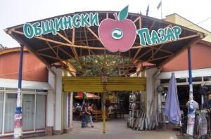 Общински пазар - Русе