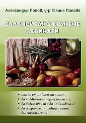 Всички рецепти в книгата са използвани и изпробвани от нас и наши близки в продължение на близо година, каза още в началото на представянето Александър Попов.