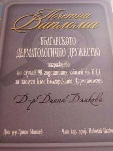 Поредната диплома