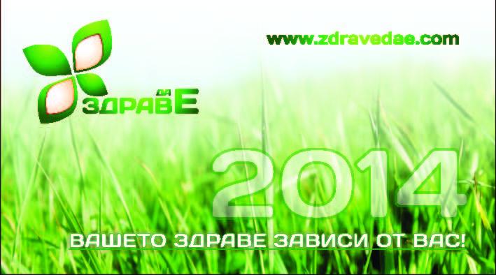 Photo of Честита нова година!