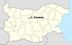 Село Сливек се намира на 3 км. от Ловеч