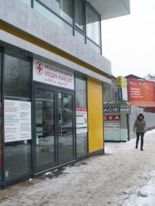 медицински център Медик Консулт