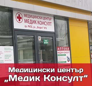 """""""Mедицински център Медик Консулт"""