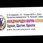 Здраве, щастие и красота – международен форум-изложение в Русе