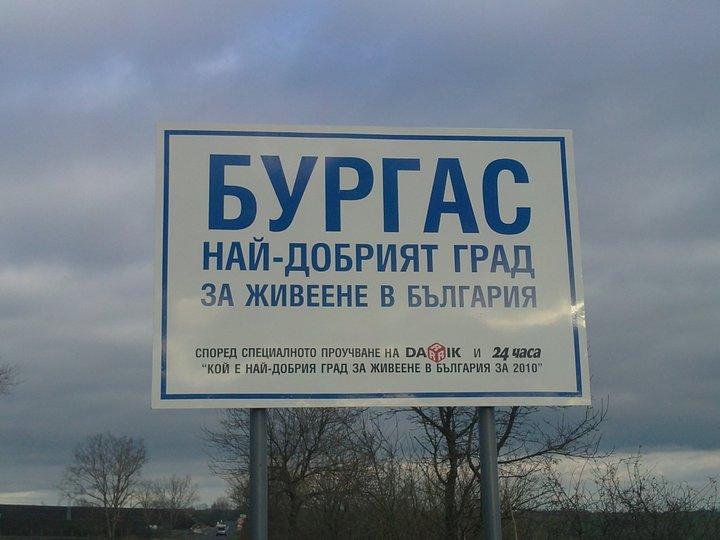 Photo of Безплатни здравни лекции в Бургас през април