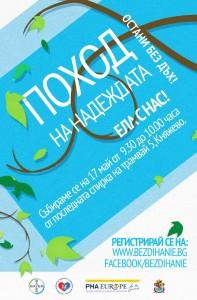 """За втора поредна година Българското общество на пациентите с пулмонална хипертония (БОППХ) организира кампания по повод световния ден на хората с това заболяване под наслов """"Бездихание""""."""