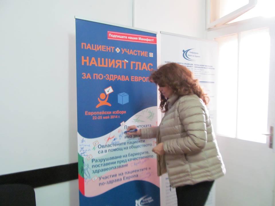 Photo of Евродепутат на среща с представители на Национална пациентска организация