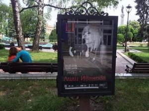 Лили Иванова вдъхнови феновете си на сцената в Доходното здание