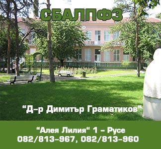 Димитър Граматиков банер