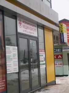 """""""Медик Консулт"""" отвори врати преди шест месеца на улица """"Воден"""" 6"""