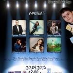 Руслан Мъйнов и Дивна с благотворителен концерт за болния Ради
