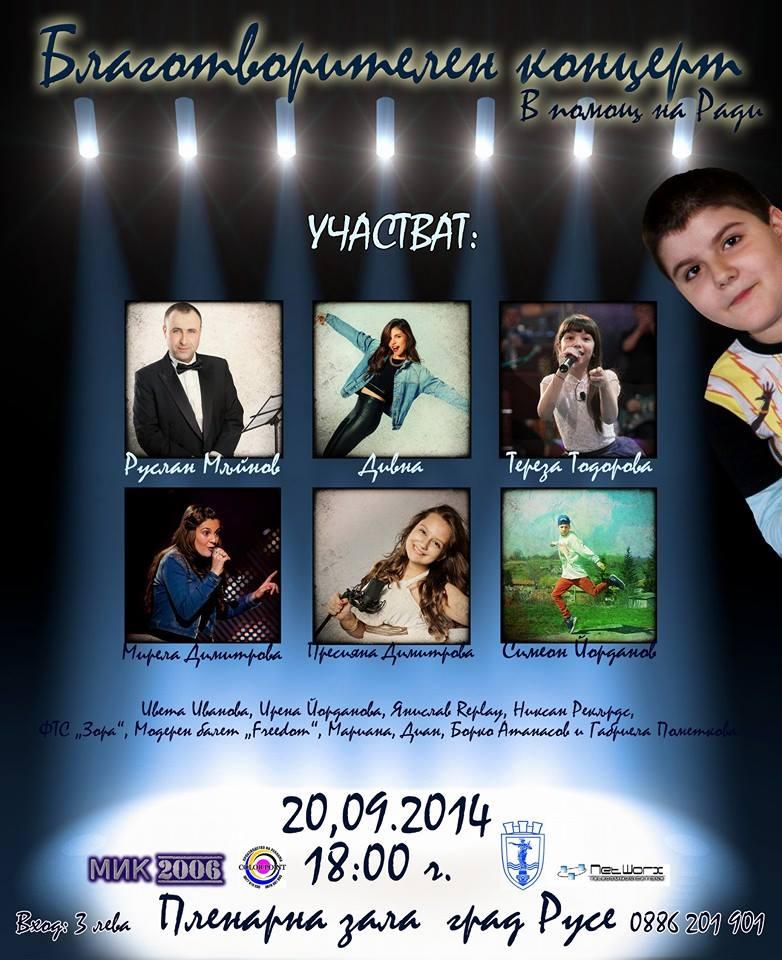 Благотворителен концерт за набирането на средства за лечението на 10-годишния Ради от Велико Търново ще се проведе в Пленарна зала