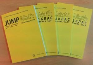 Jump Math  пък е методика за изучаване на математика от първи до осми клас.