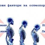 Тревожни данни – 95% от българите с остеопороза не се лекуват