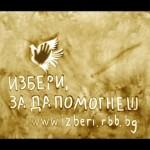 """""""Избери, за да помогнеш"""" на новородените  български деца"""