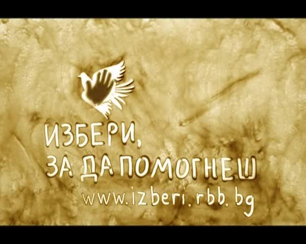 """Photo of """"Избери, за да помогнеш"""" на новородените  български деца"""