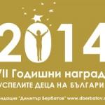 """Фондация """"Димитър Бербатов"""" отново подкрепя талантите на България"""