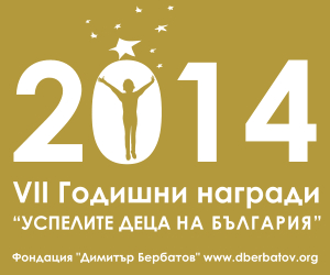 """Фондация """"Димитър Бербатов"""" отново подкрепя талантите на България."""