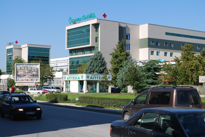"""Photo of МБАЛ """"Пълмед""""  стана Сграда на годината"""