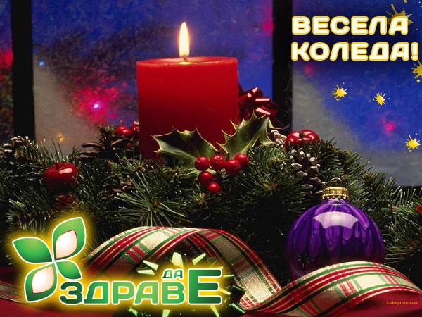 Photo of Честито Рождество!