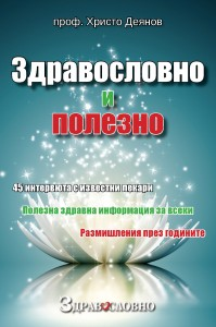 Проф. Христо Деянов събира в книга съветите на най-известните лекари на България.