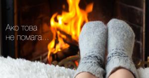 Студени крака и ръце – как да се справим с тях