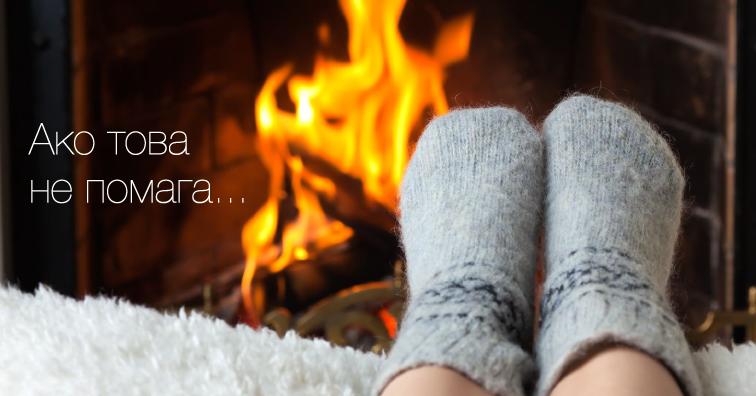 Photo of Студени крака и ръце – как да се справим с тях