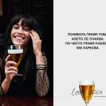 Кампанията LOVE BEER разбива митове за пивото