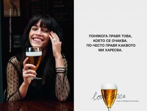 Съюзът на пивоварите в България (СПБ) даде старт на първата по рода си за България информационна кампания LOVE BEER