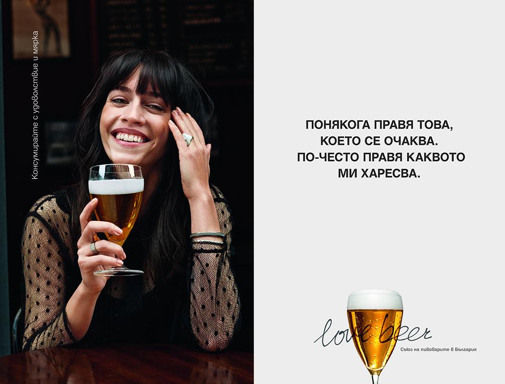 Photo of Кампанията LOVE BEER разбива митове за пивото