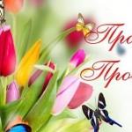 Сирни Заговезни и Масленица – ден за прошка