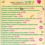 """Нови теми и изненади в Училището за  родители на болница """"Софиямед"""""""