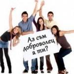 Дискусия за проектозакона за доброволчеството организират в Русе
