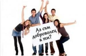 Доброволчеството ще разискват в Русе