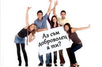 Photo of Дискусия за проектозакона за доброволчеството организират в Русе