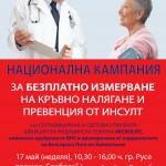 17 май е Световен ден за борба с хипертонията
