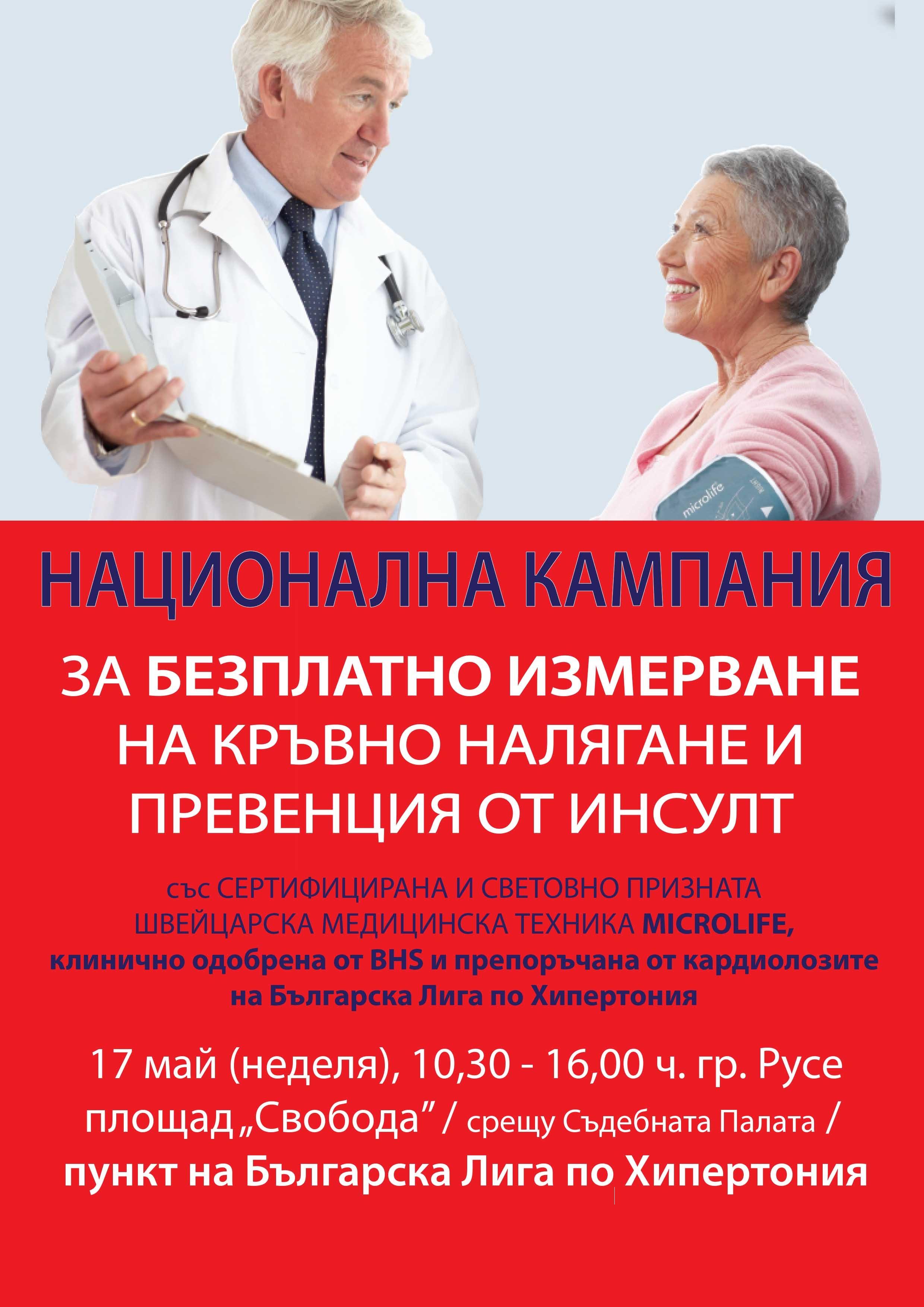 Photo of 17 май е Световен ден за борба с хипертонията