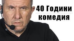 Русенци ще се смеят със спектакъл на Шкумбата