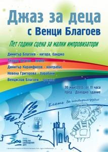 """""""Джаз за деца с Венци Благоев"""" ще образова децата на Русе."""