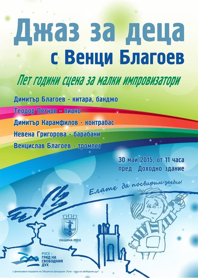 """Photo of """"Джаз за деца с Венци Благоев"""" ще образова децата на Русе"""