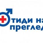 Безплатни срещи с уролози за проблемите на простатата през май