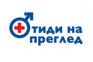 Безплатни срещи с уролози за проблемите на простатата през май.