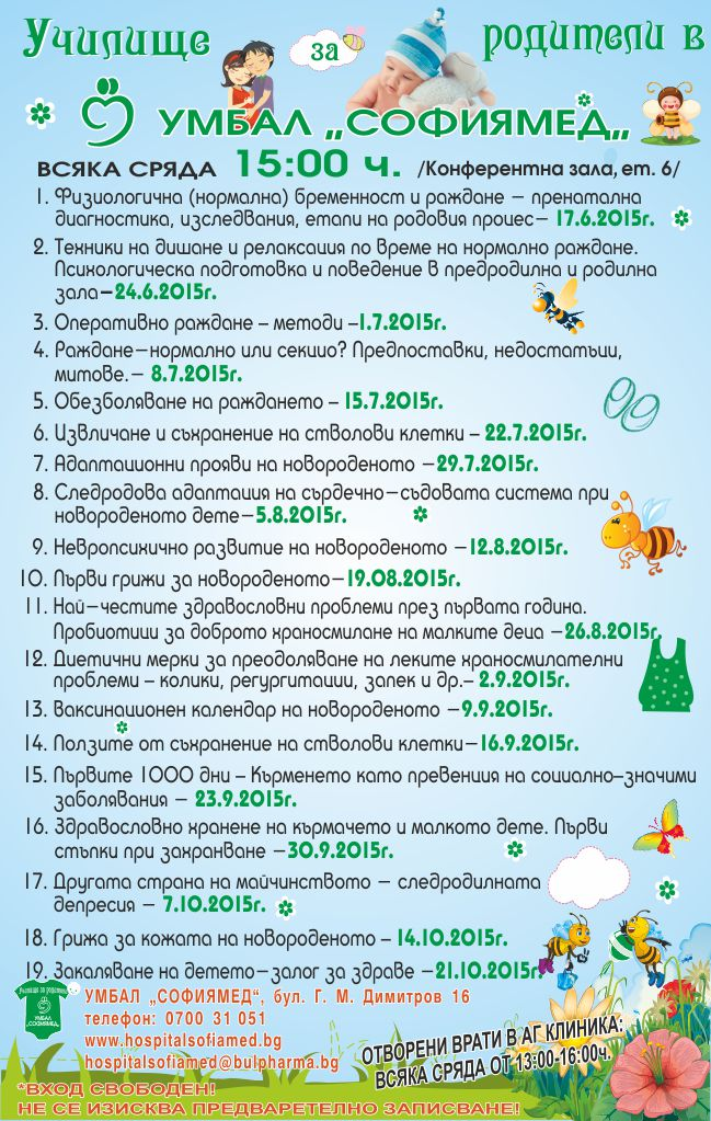"""На лятно Училище за родители в болница """"Софиямед"""""""