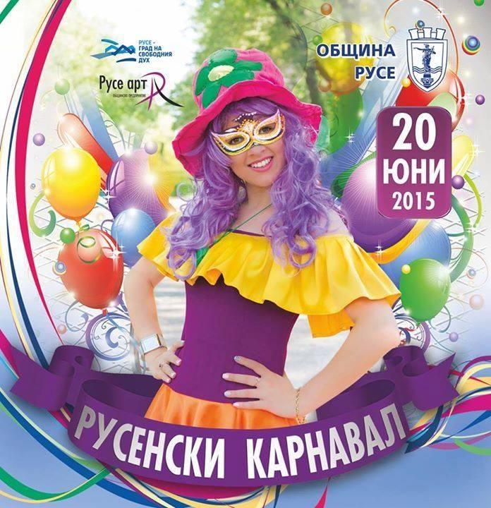 Огнено шоу, Тони Димитрова и Жана Бергендорф на русенския карнавал