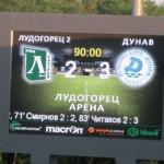 """Историческа победа на """"Дунав"""" над """"Лудогорец"""" в професионалния футбол"""