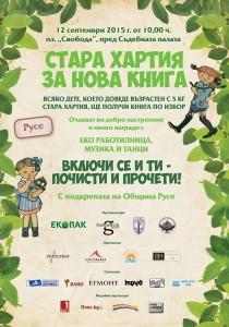 """На 12 септември от 10 часа на пл. """"Свобода"""" пред Съдебната палата за първи път в Русе ще се проведе детският празник """"Стара хартия за нова книга""""."""