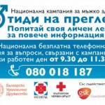 """""""Отиди на преглед"""" продължава със срещи в Ловеч, Луковит и Червен бряг"""