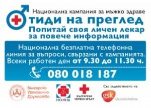 """Националната кампанията за мъжко здраве """"Отиди на преглед"""" на Българското урологично дружество отново стартира през септември."""