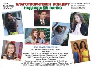 Крисия ще е една от големите звезди на благотворителния концерт в Русе
