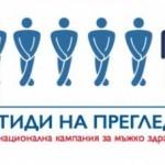 Безплатна среща с уролог в София за проблемите на простатата